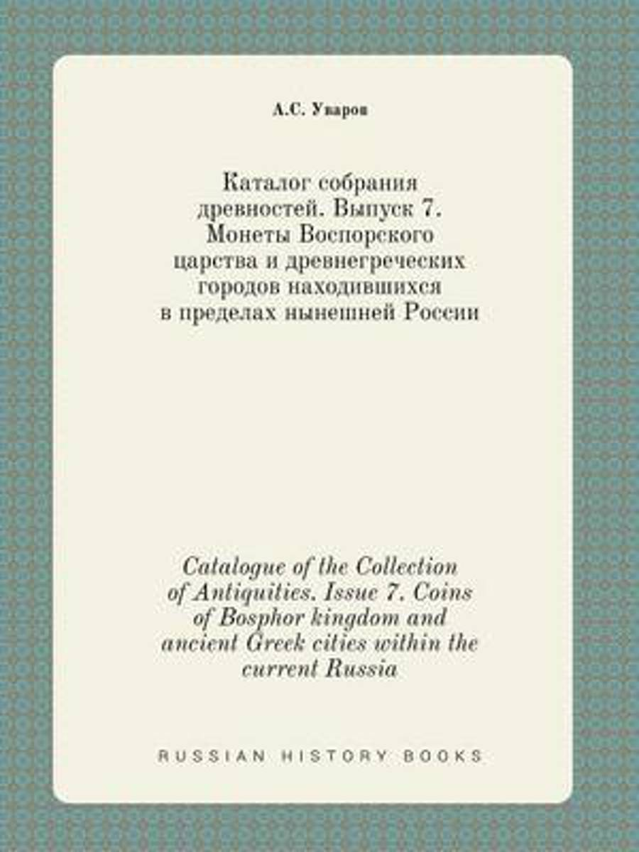 Catalogue of the Collection of Antiquities. Issue 7. Coins of Bosphor Kingdom and Ancient Greek Cities Within the Current Russia
