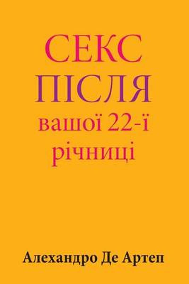 Sex After Your 22nd Anniversary (Ukrainian Edition)