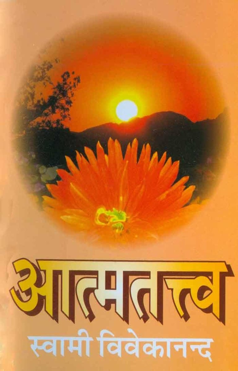 Aatmatatwa (Hindi Self-help)