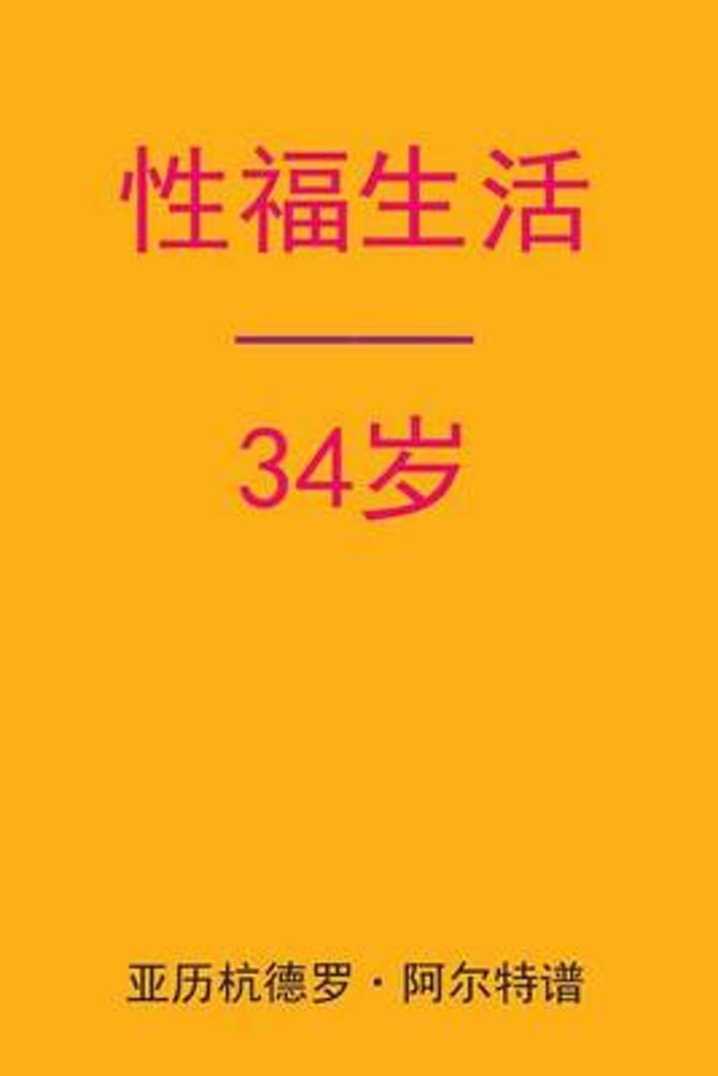 Sex After 34 (Chinese Edition)