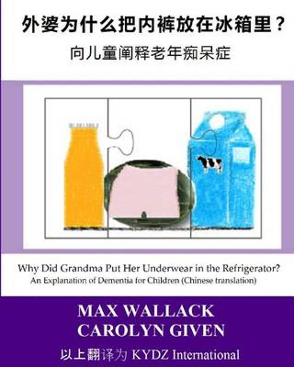 Why Did Grandma Put Her Underwear in the Refrigerator? (Chinese Translation)
