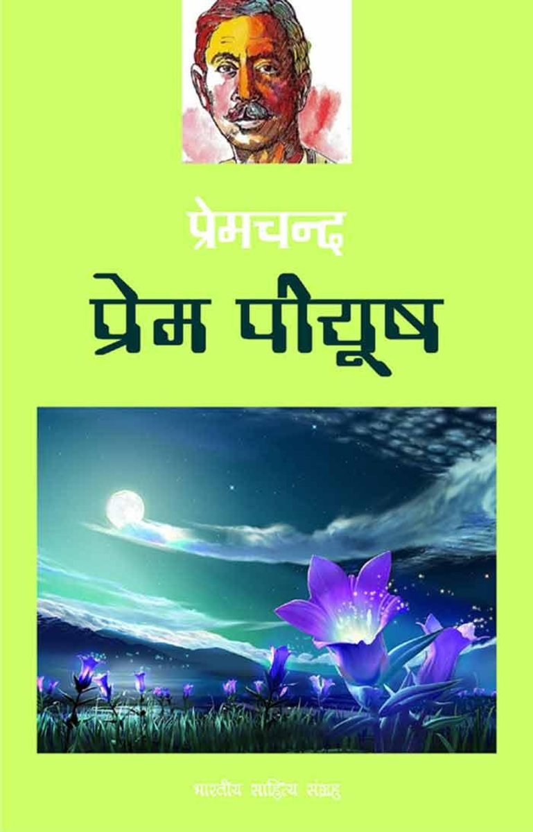 Prem Piyush (Hindi Stories)