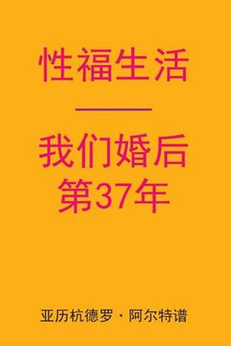 Sex After Our 37th Anniversary (Chinese Edition)