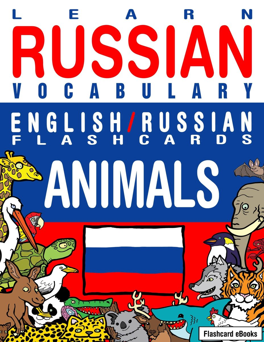 Learn Russian Vocabulary: English/Russian Flashcards - Animals