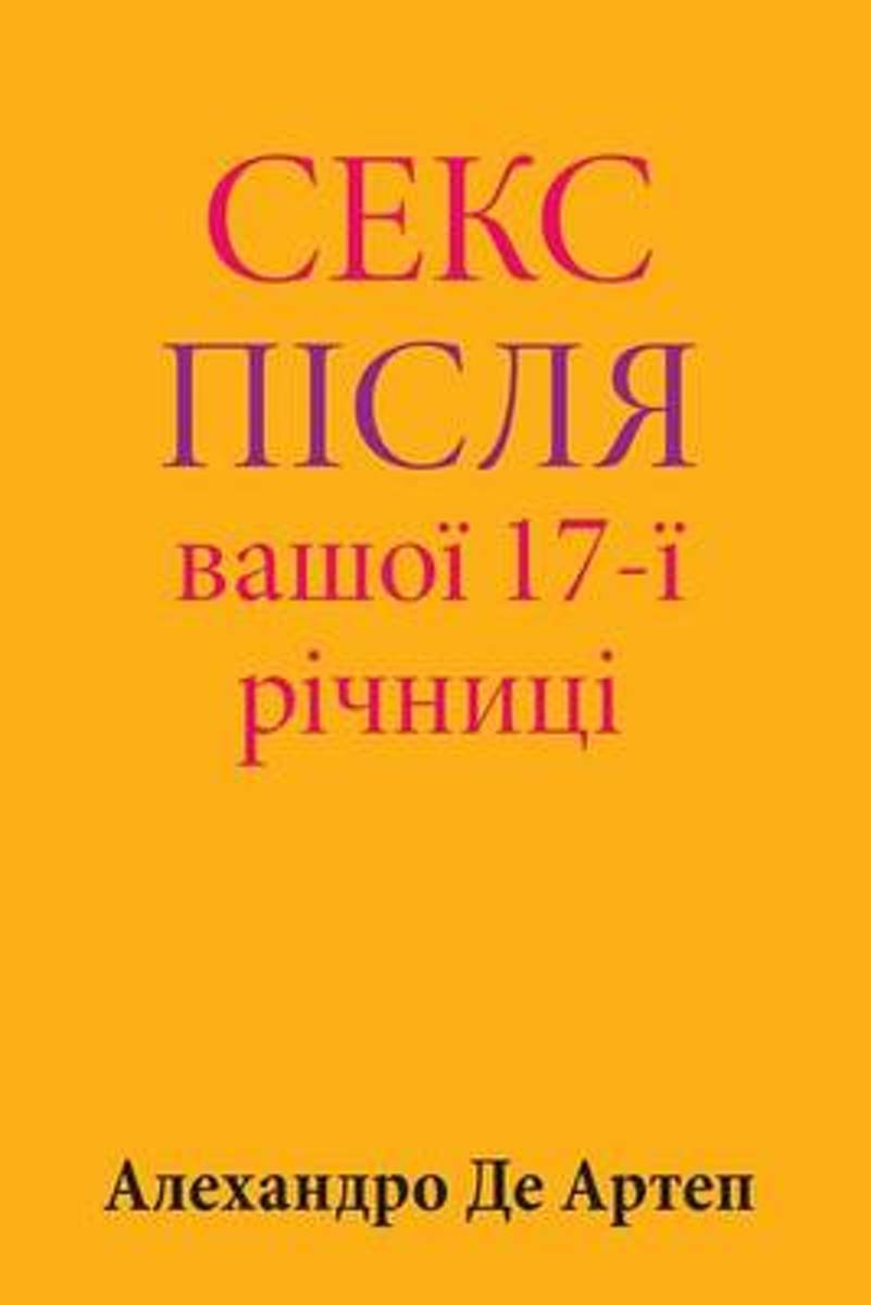 Sex After Your 17th Anniversary (Ukrainian Edition)