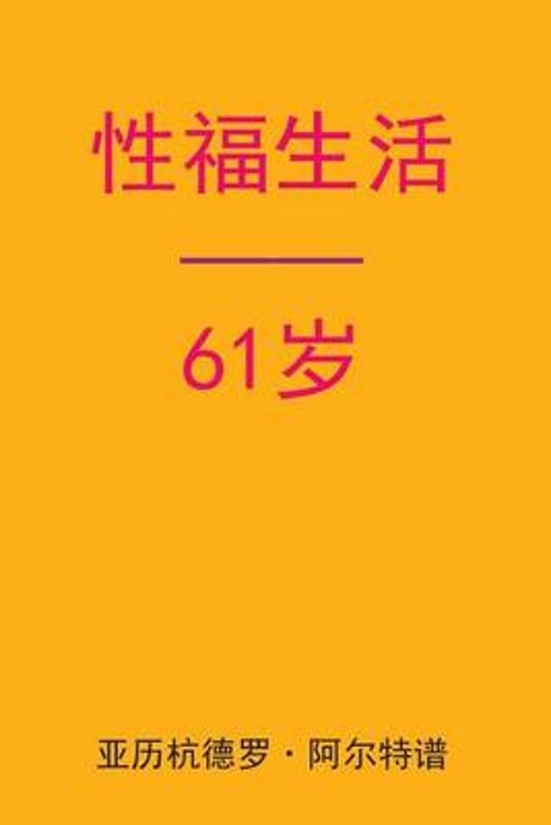 Sex After 61 (Chinese Edition)