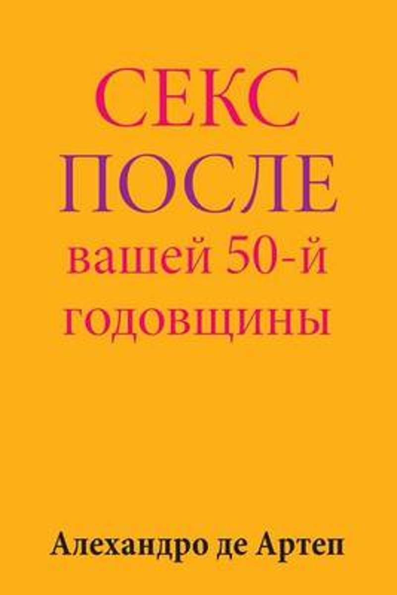 Sex After Your 50th Anniversary (Russian Edition)