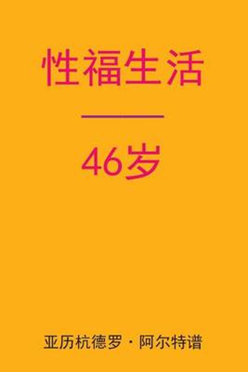 Sex After 46 (Chinese Edition)