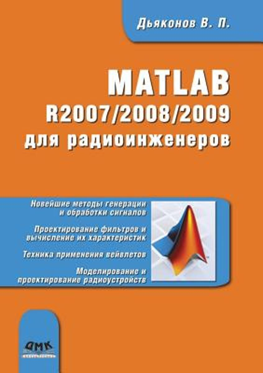 MATLAB R2007-2008-2009 for Radio Engineers image