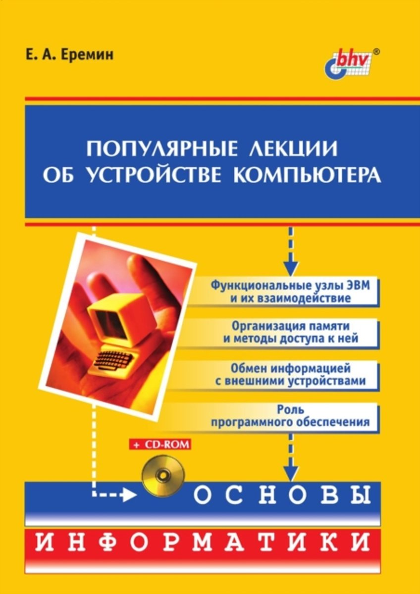 Popular Lectures on the Computer Structure