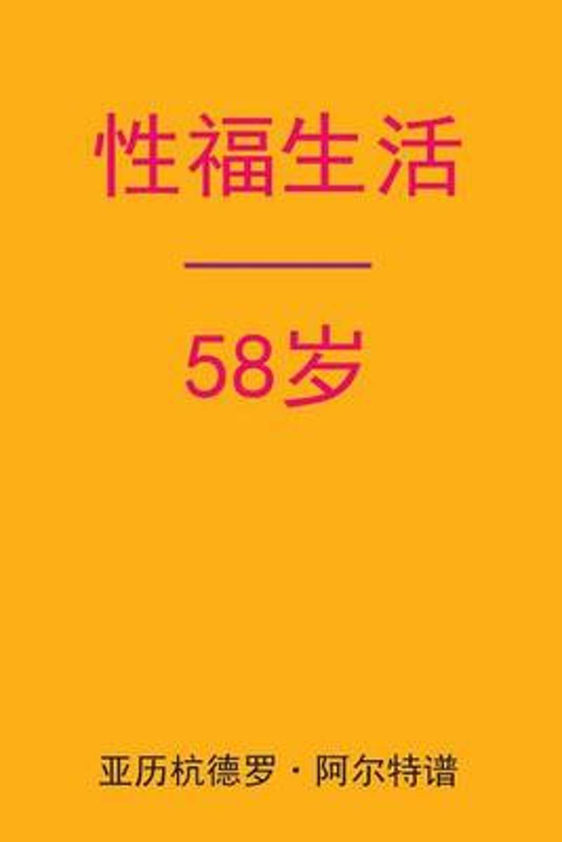 Sex After 58 (Chinese Edition)