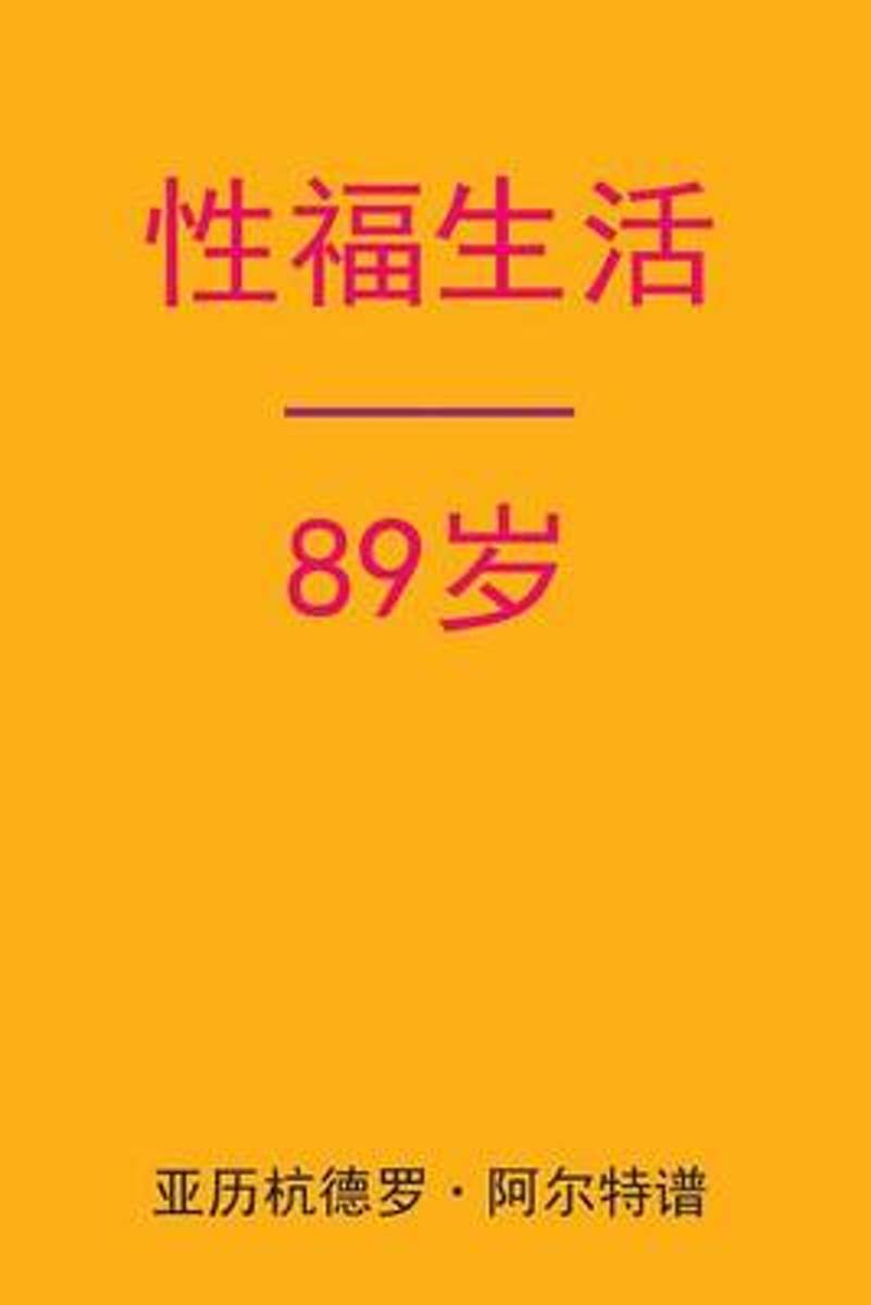 Sex After 89 (Chinese Edition)