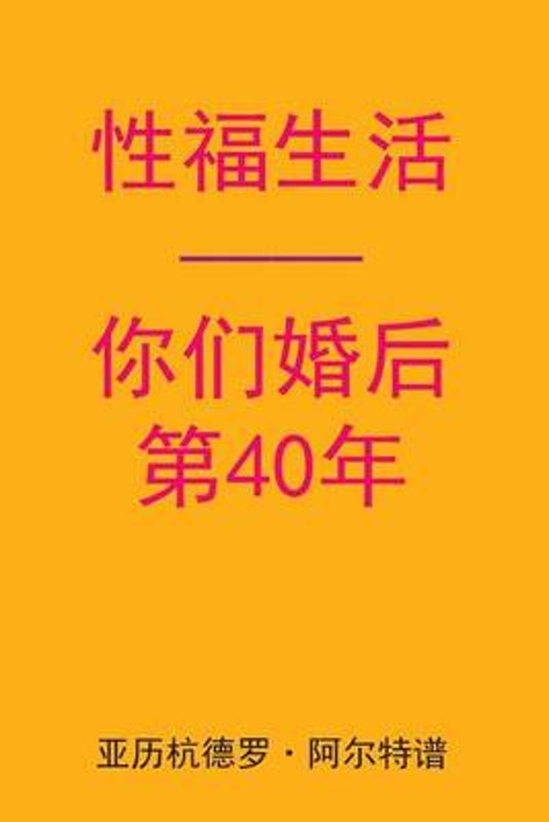 Sex After Your 40th Anniversary (Chinese Edition)