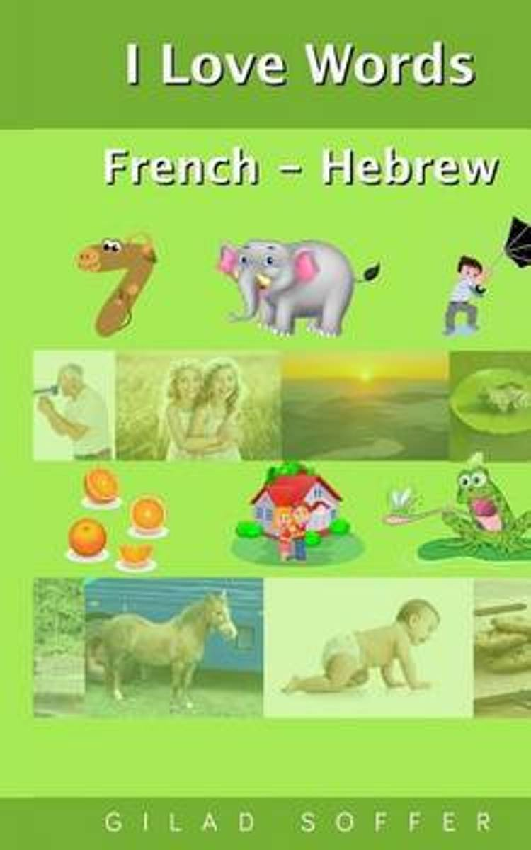 I Love Words French - Hebrew