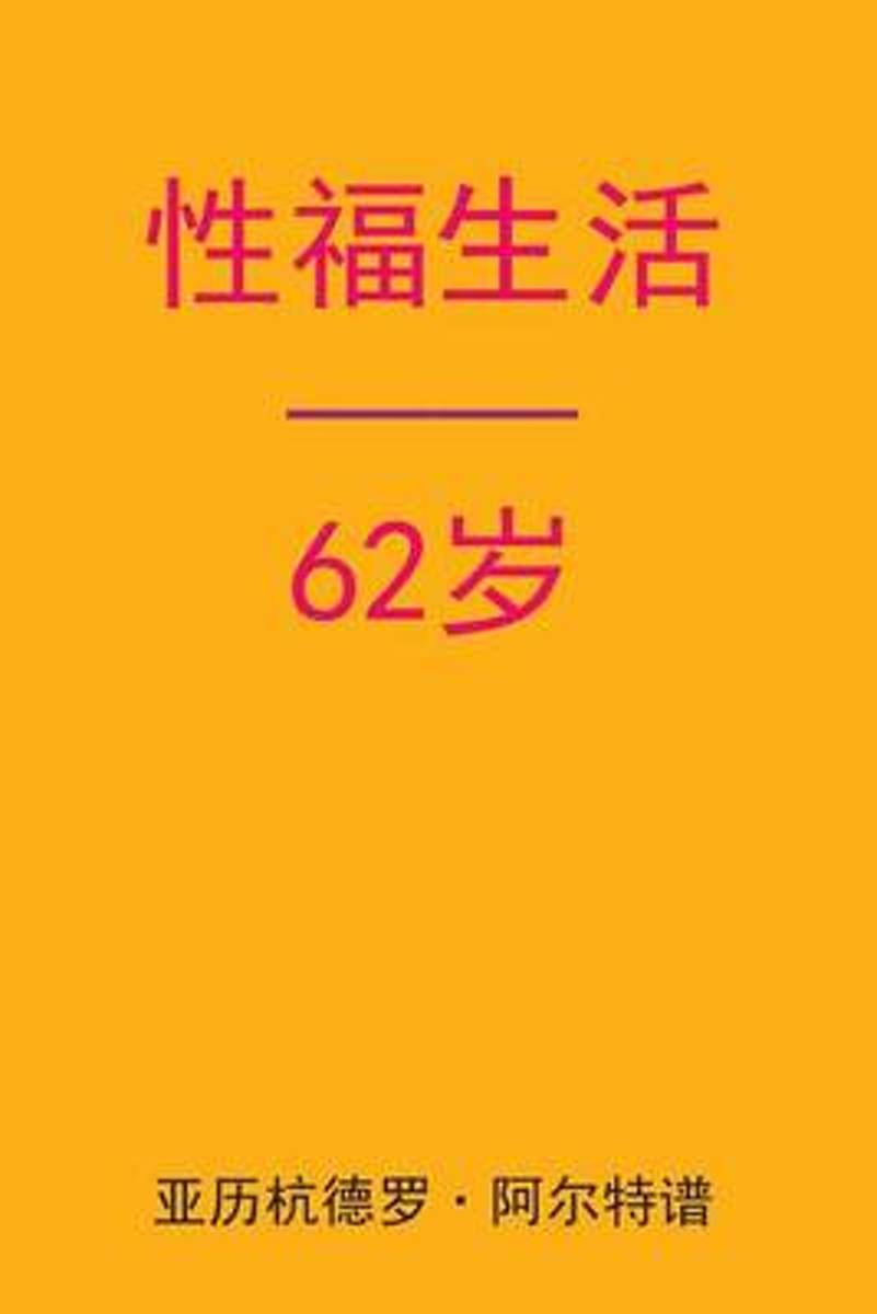 Sex After 62 (Chinese Edition)