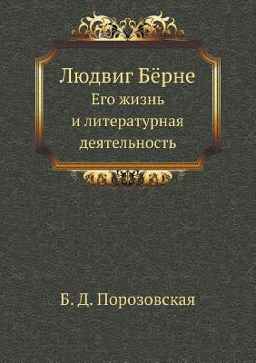 Ludwig Borne. His Life and Literary Work