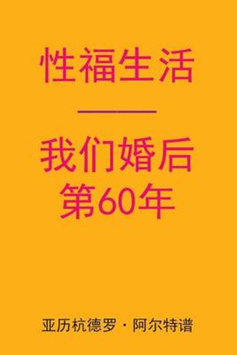 Sex After Our 60th Anniversary (Chinese Edition)