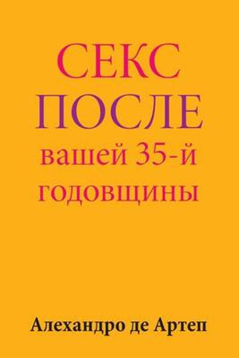 Sex After Your 35th Anniversary (Russian Edition)