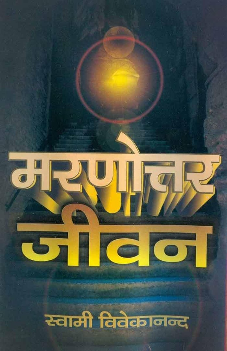 Marnottar Jivan (Hindi Self-help)