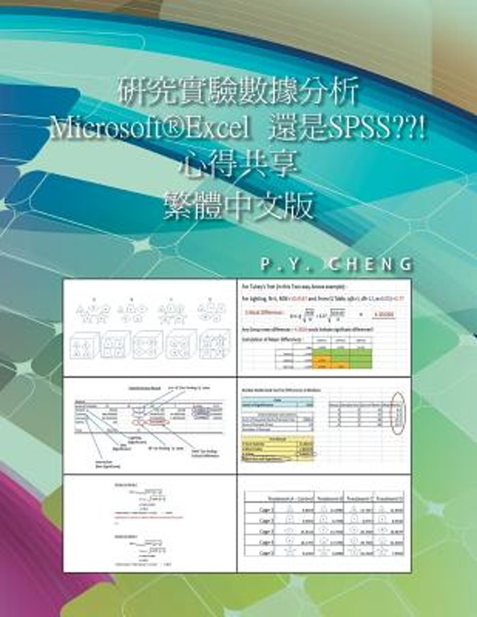 Microsoft(r)Excel SPSS