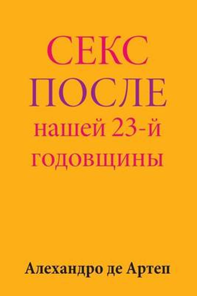 Sex After Our 23rd Anniversary (Russian Edition)