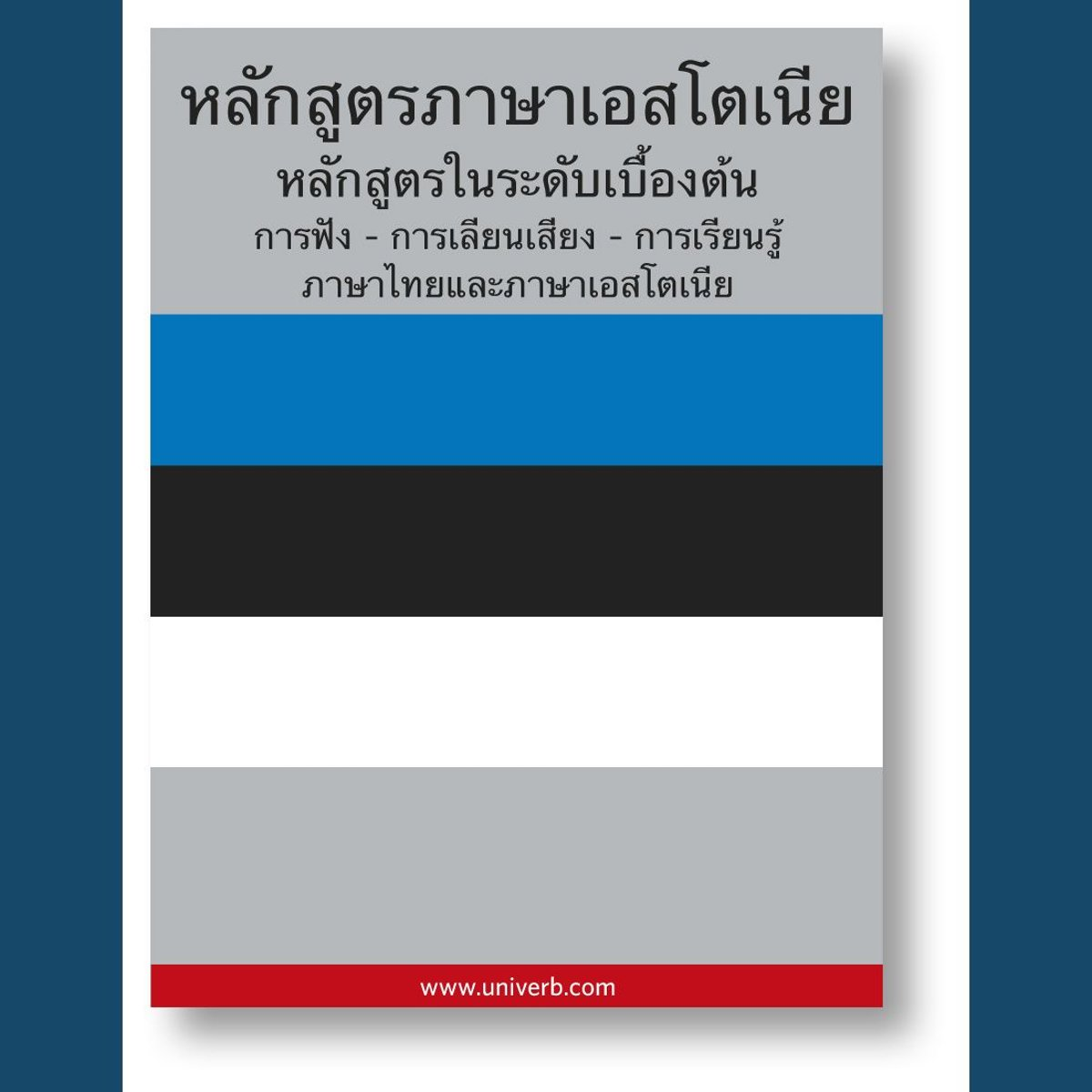 Estonian Course (from Thai)
