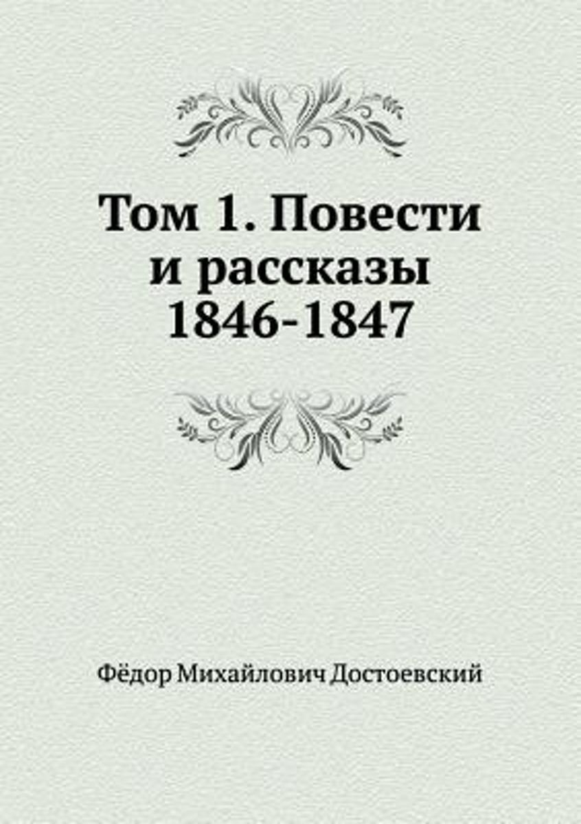 Volume 1. Novels and Stories 1846-1847