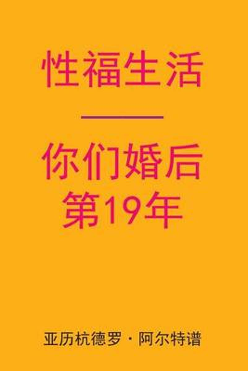Sex After Your 19th Anniversary (Chinese Edition)