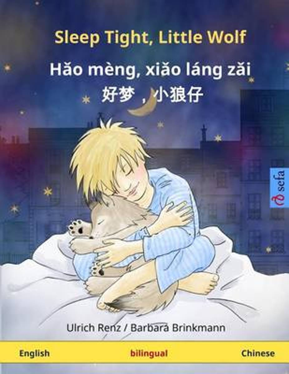 Sleep Tight, Little Wolf - Hao M�ng, Xiao L�ng Zai. Bilingual Children's Book (English - Chinese)