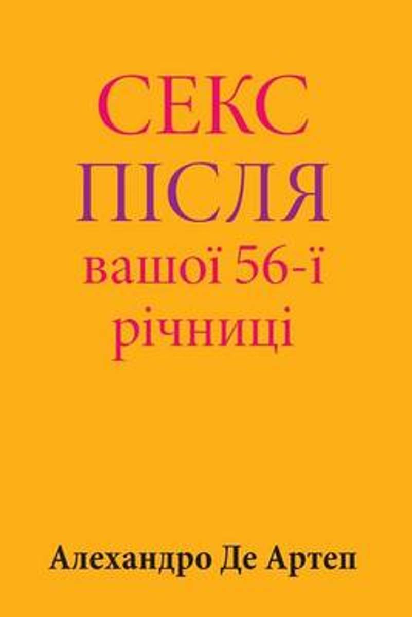 Sex After Your 56th Anniversary (Ukrainian Edition)