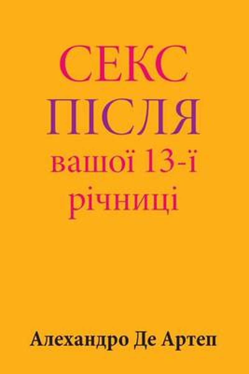 Sex After Your 13th Anniversary (Ukrainian Edition)