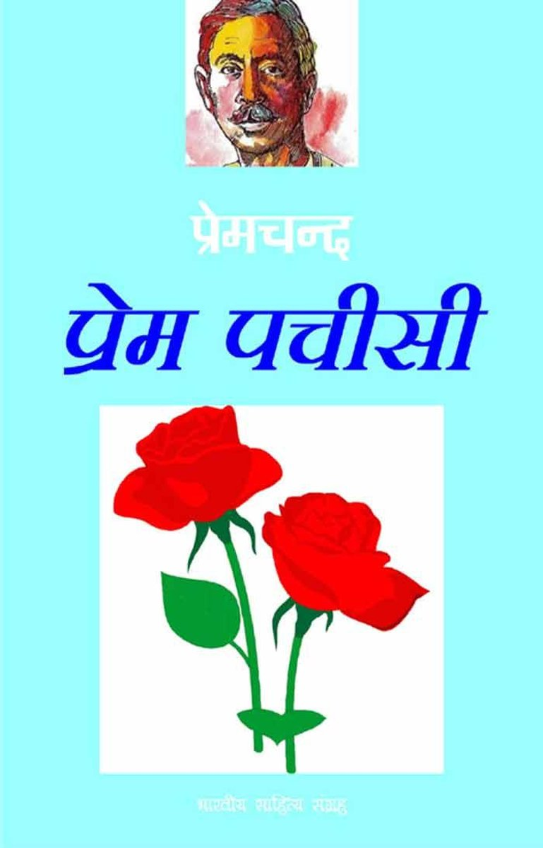 Prem Pachisi (Hindi Stories)