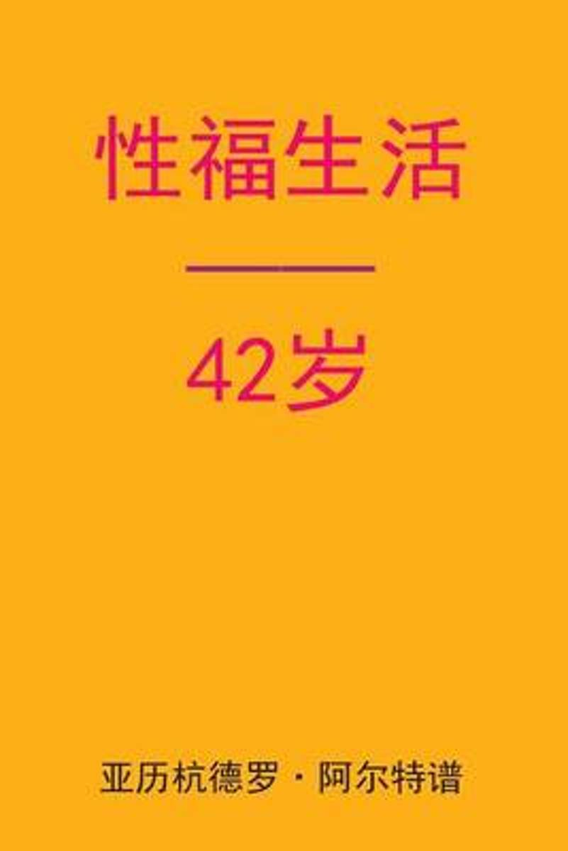 Sex After 42 (Chinese Edition)