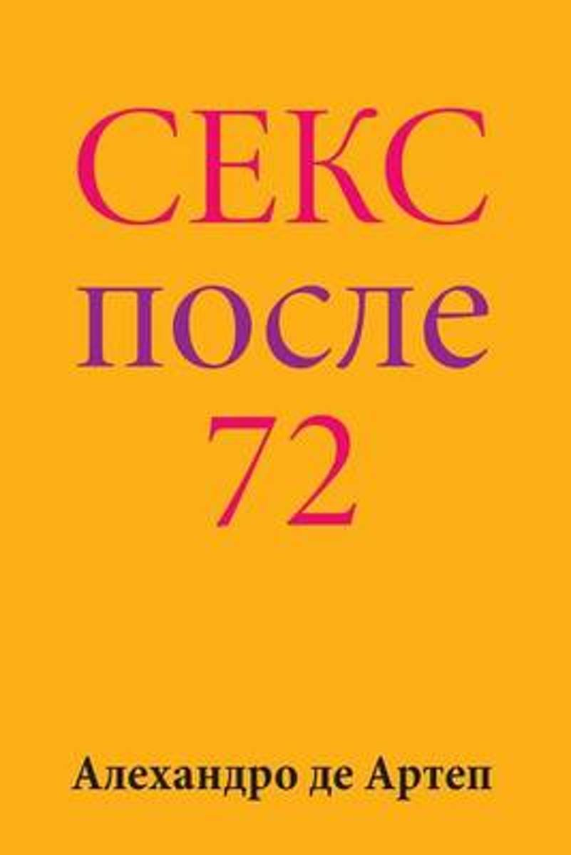 Sex After 72 (Russian Edition)