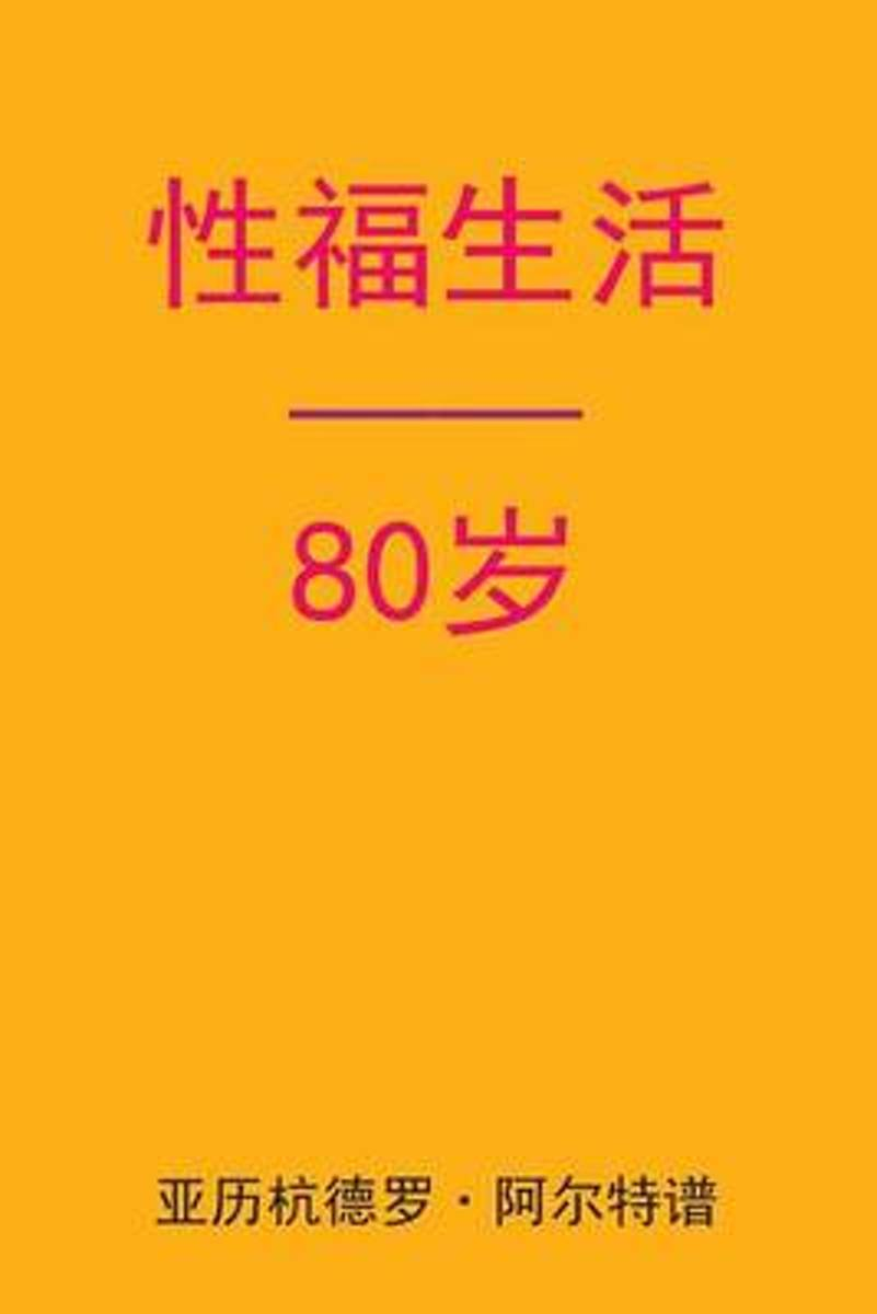 Sex After 80 (Chinese Edition)