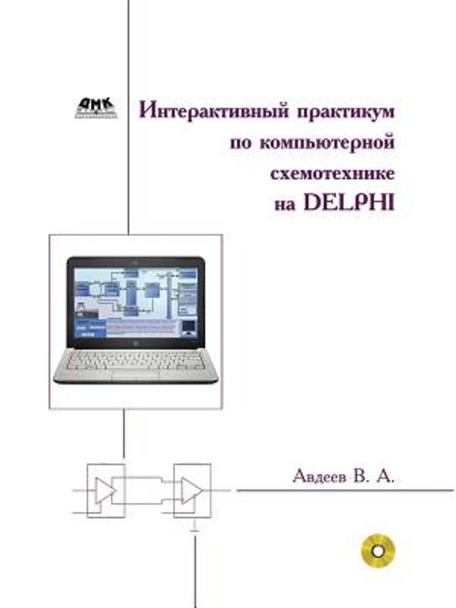Interactive Workshop on Computer Circuitry on Delphi (+ CD-ROM)