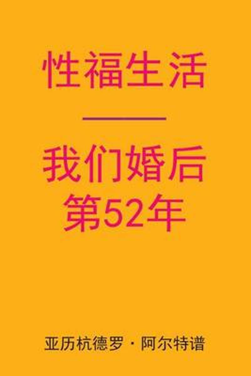 Sex After Our 52nd Anniversary (Chinese Edition)