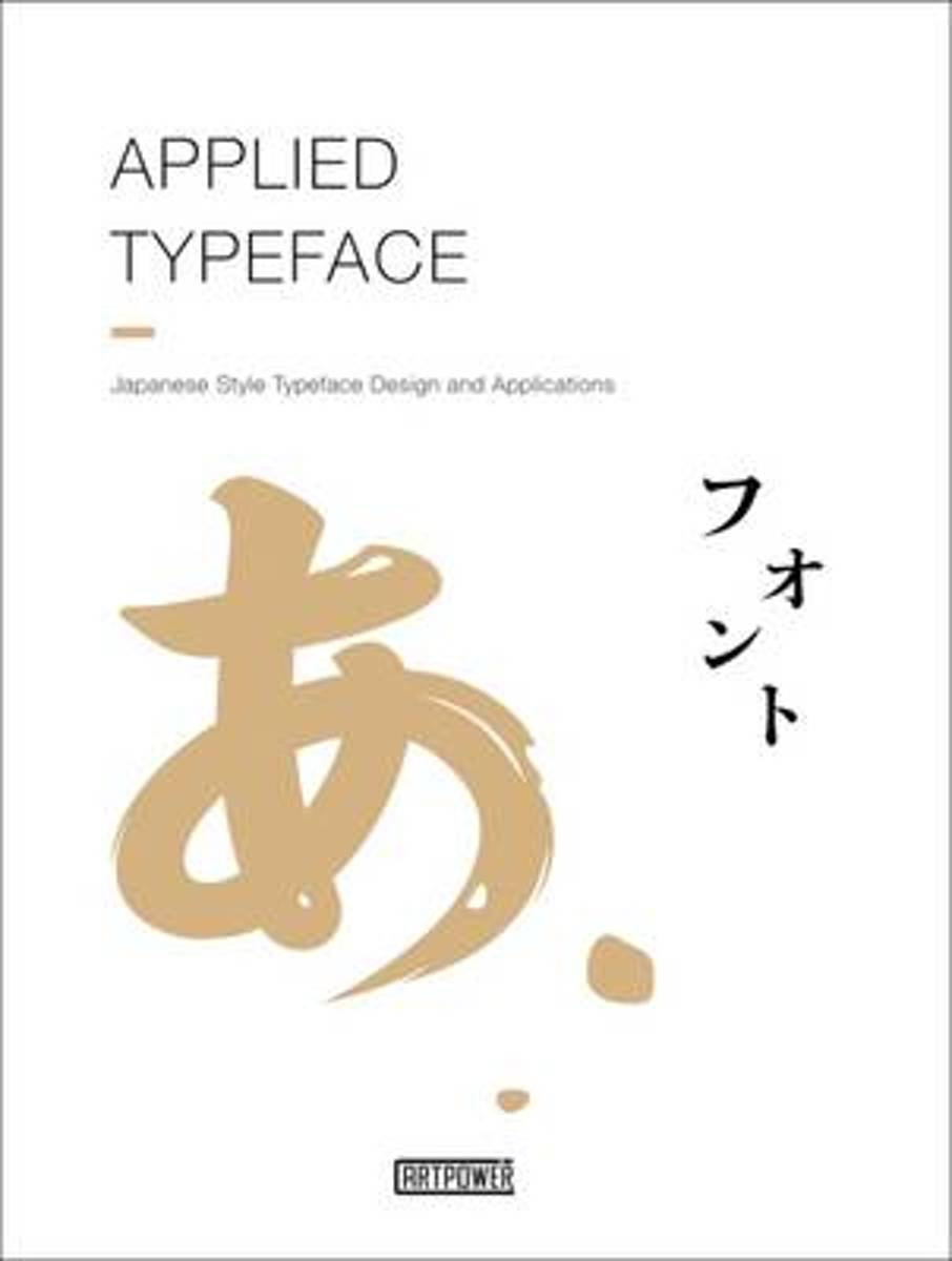 Applied Typeface