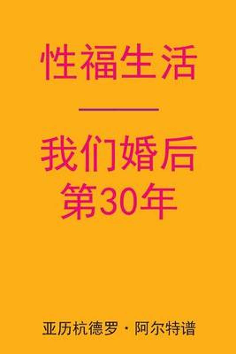 Sex After Our 30th Anniversary (Chinese Edition)
