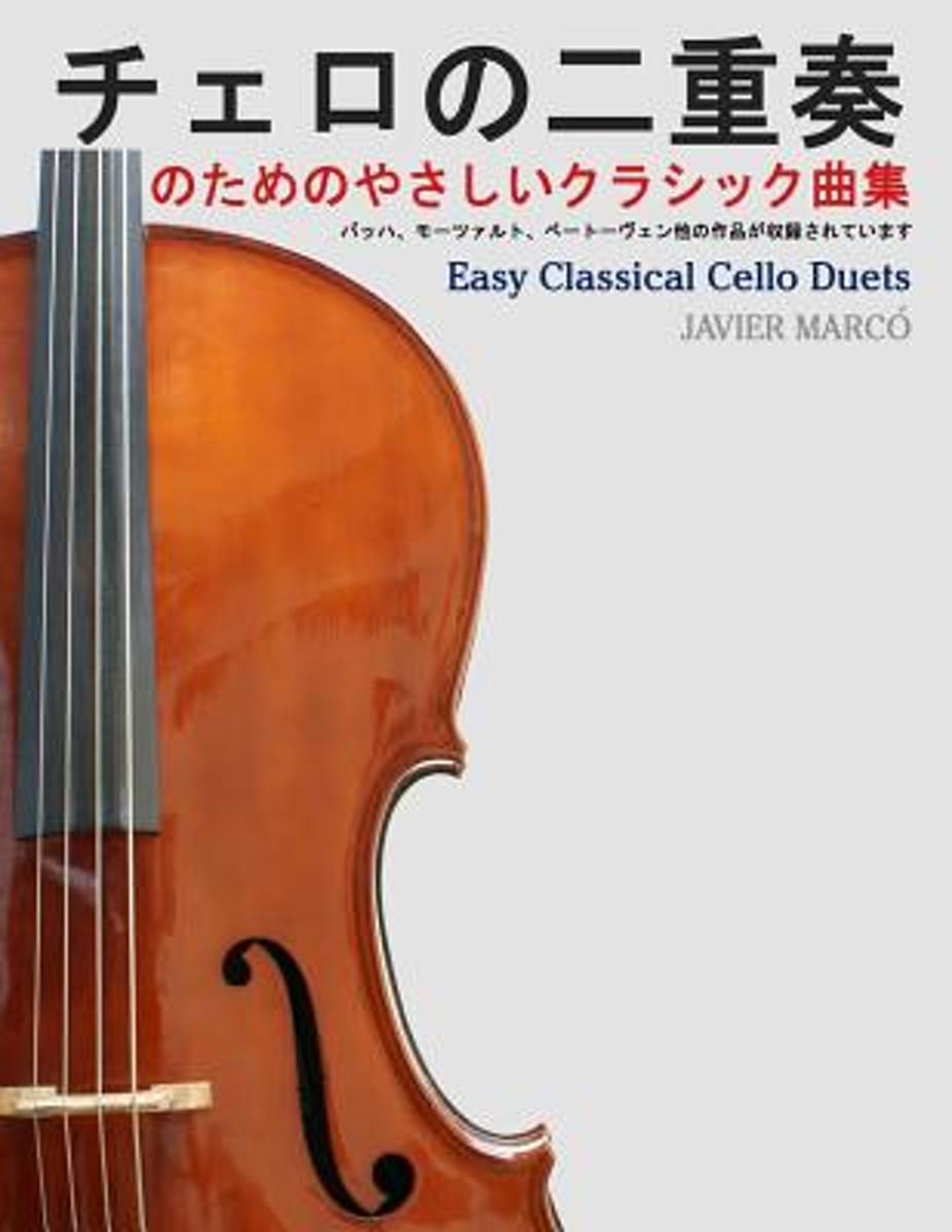 Easy Classical Cello Duets