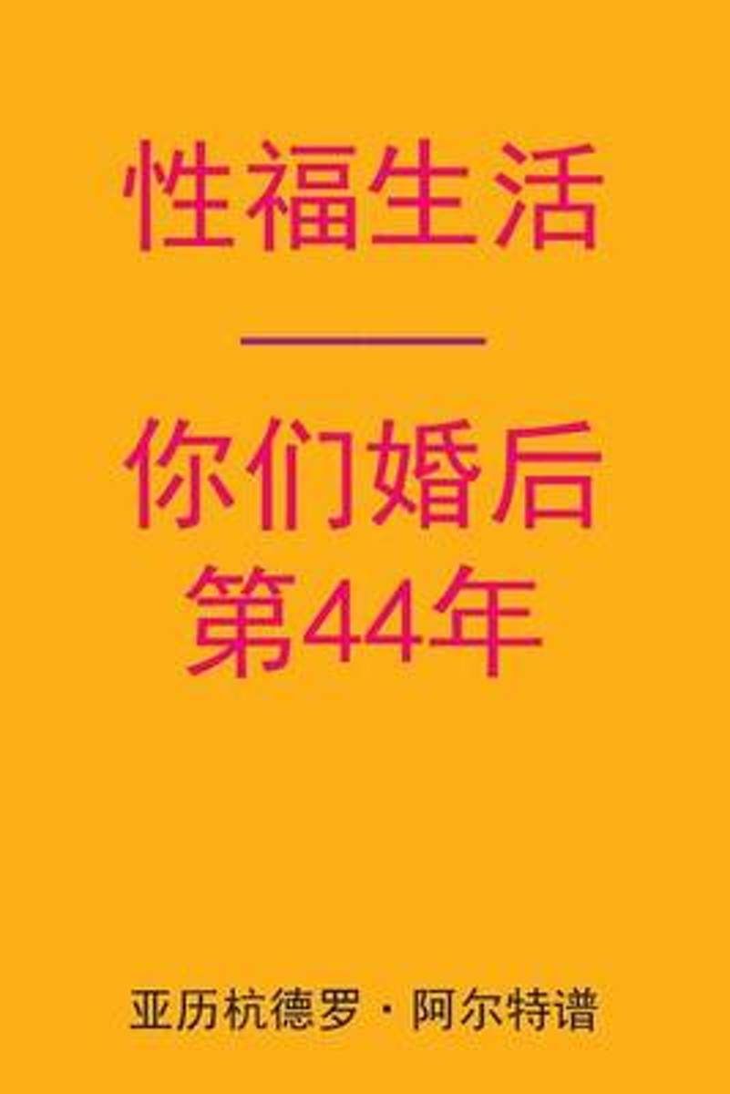Sex After Your 44th Anniversary (Chinese Edition)