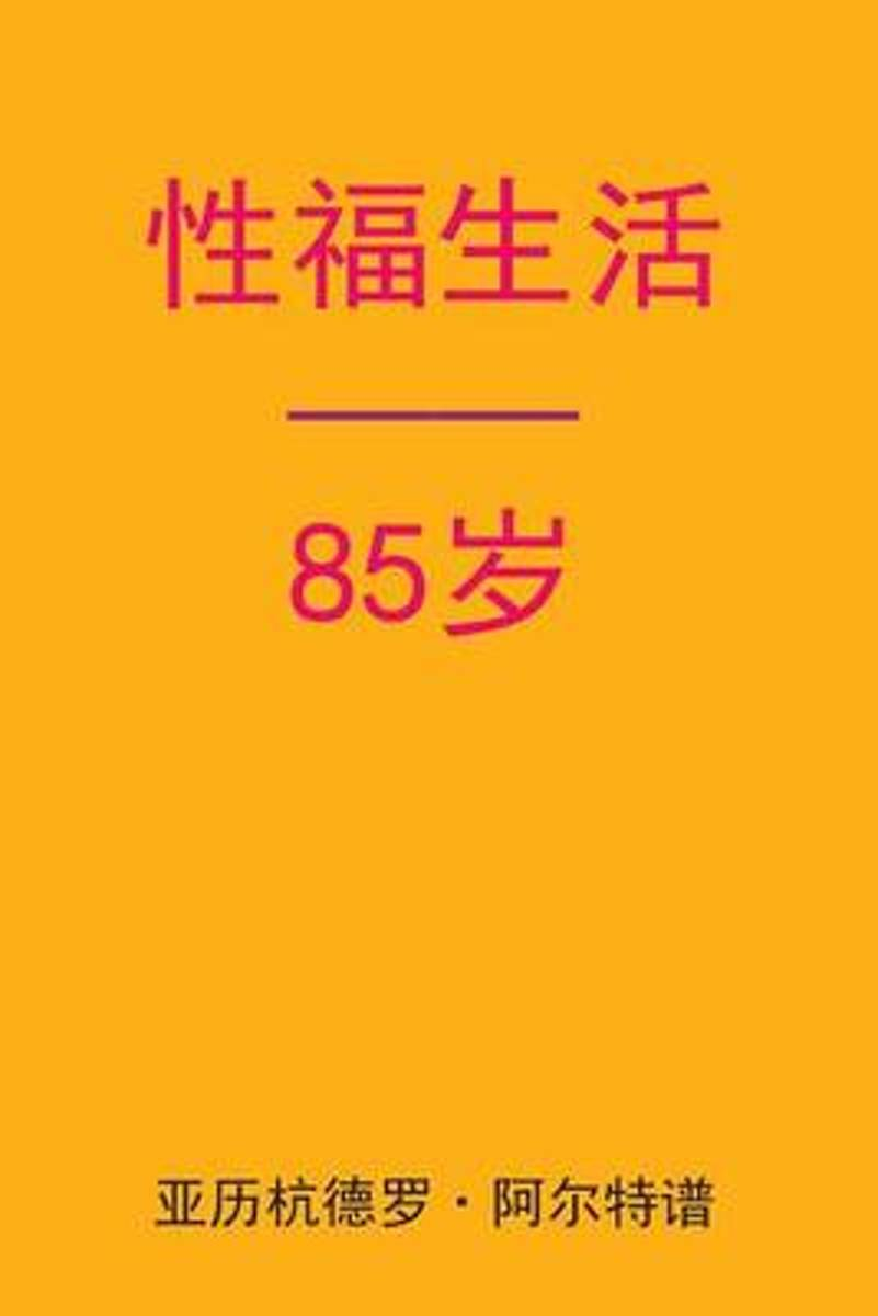 Sex After 85 (Chinese Edition)