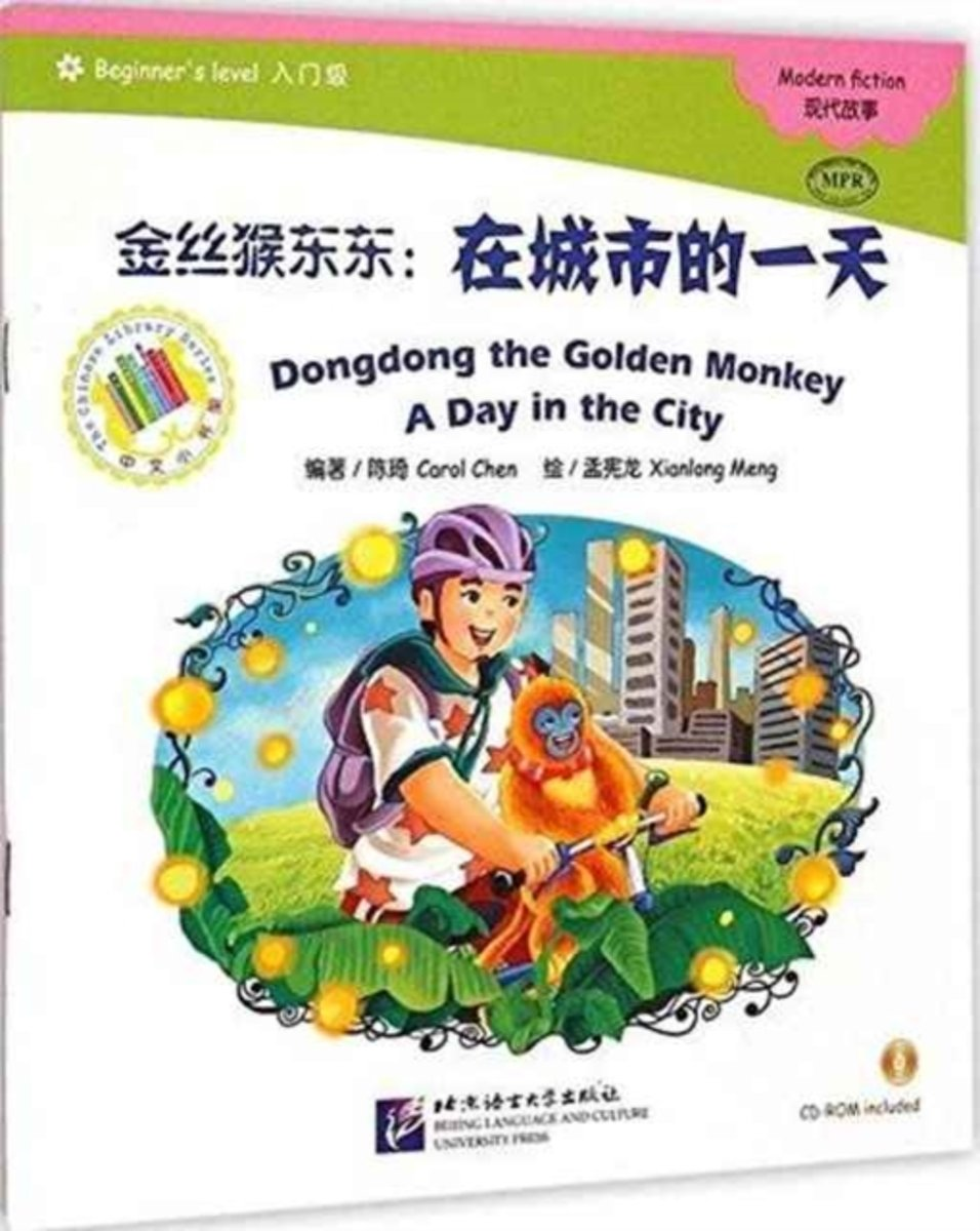 Dongdong the Golden Monkey