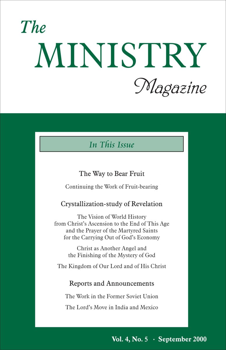 The Ministry of the Word, Vol. 4, No 5