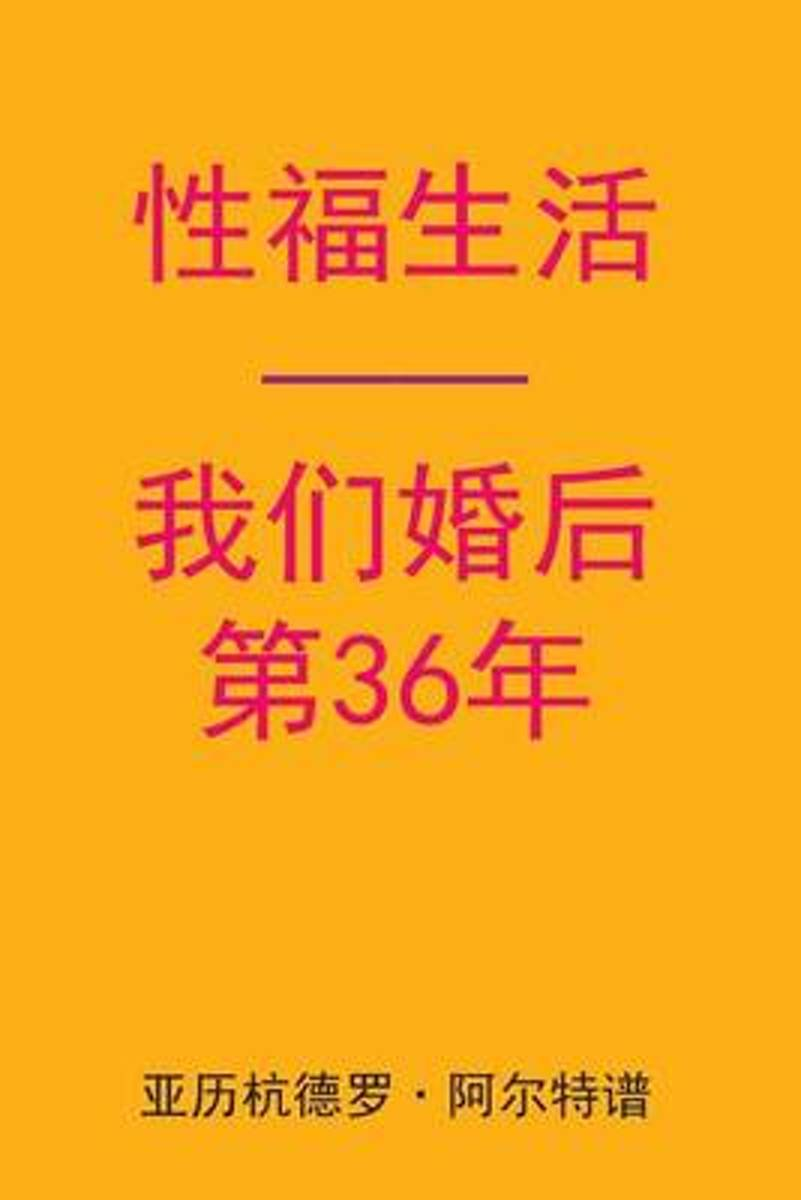 Sex After Our 36th Anniversary (Chinese Edition)