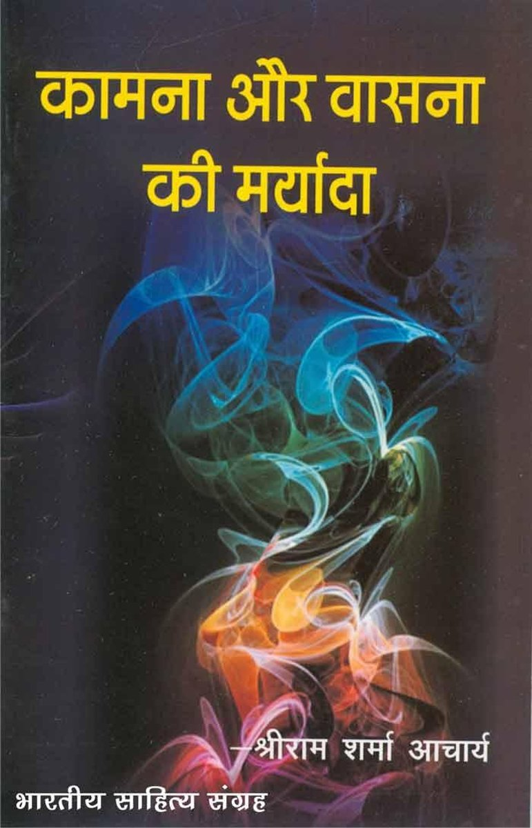 Kamana Aur Vasna Ki Maryada (Hindi Self-help)