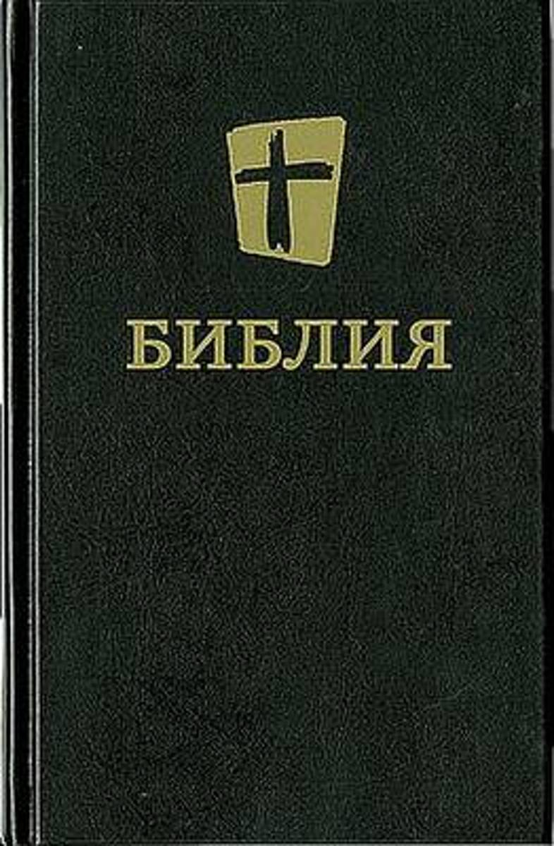 NRT, Russian Bible, Hardcover, Black