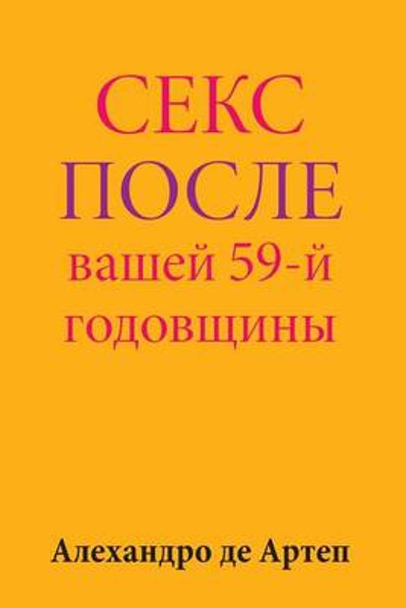 Sex After Your 59th Anniversary (Russian Edition)