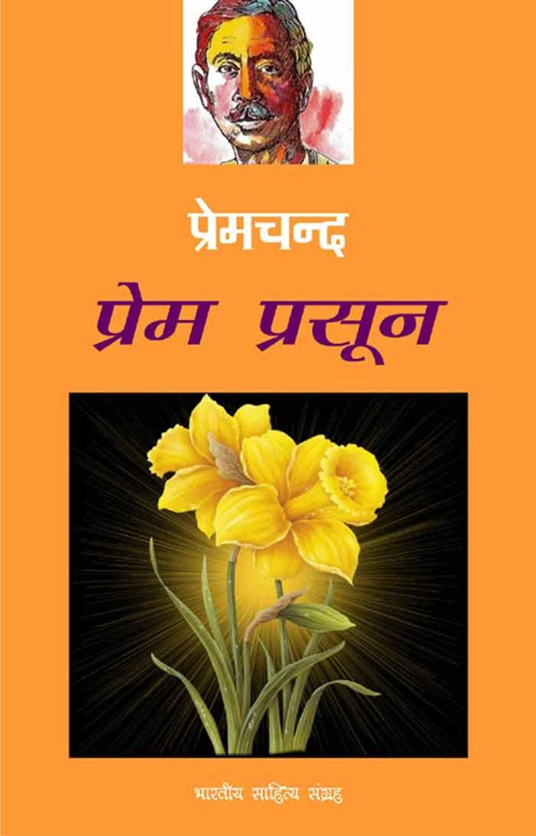Prem Prasun (Hindi Stories)