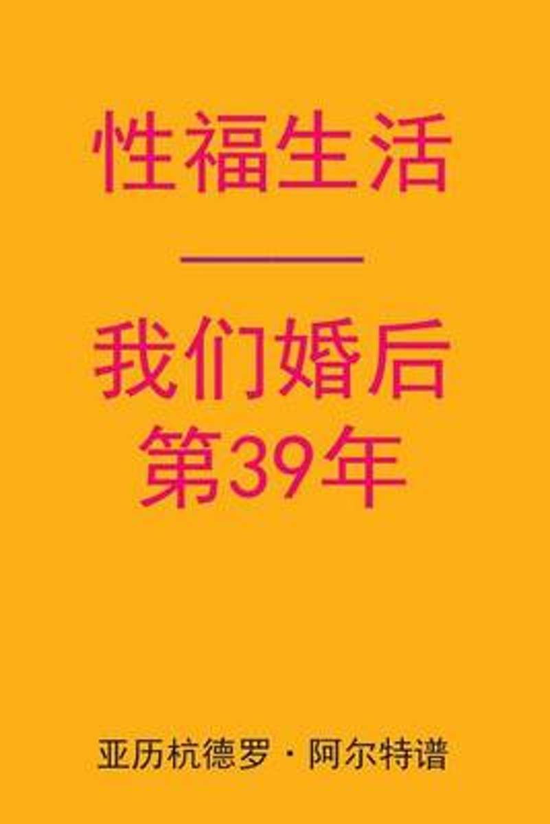 Sex After Our 39th Anniversary (Chinese Edition)